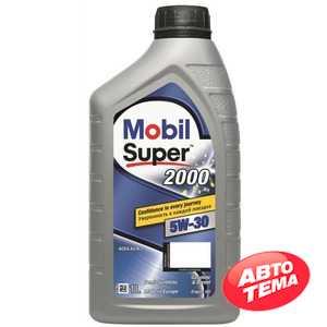 Купить Моторное масло MOBIL Super 2000 X1 5W-30 (1л)