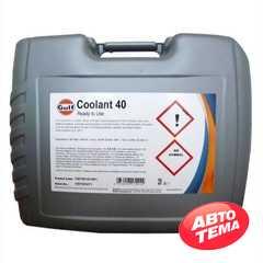 Купить Антифриз GULF Coolant 40 (20л)